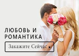 Любовь и Романтика